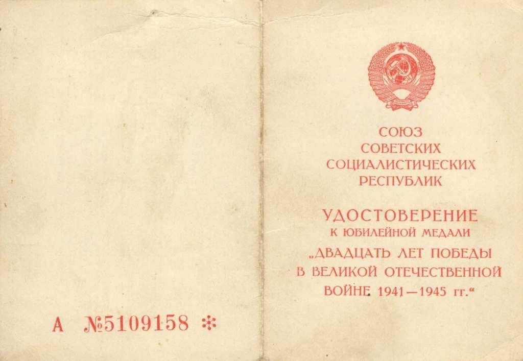 17.4 Удостоверение к юбилейной медали 20 лет Победы в Великой Отечественной войне 1941-1945 гг.