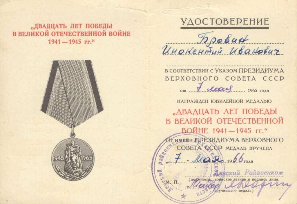 17.5 Удостоверение к юбилейной медали 20 лет Победы в Великой Отечественной войне 1941-1945 гг.