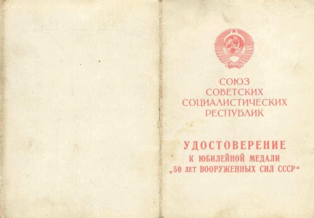 17.6 Удостоверение к юбилейной медали 50 лет Вооруженных Сил СССР