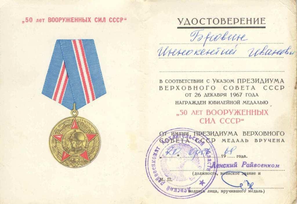 17.7 Удостоверение к юбилейной медали 50 лет Вооруженных Сил СССР