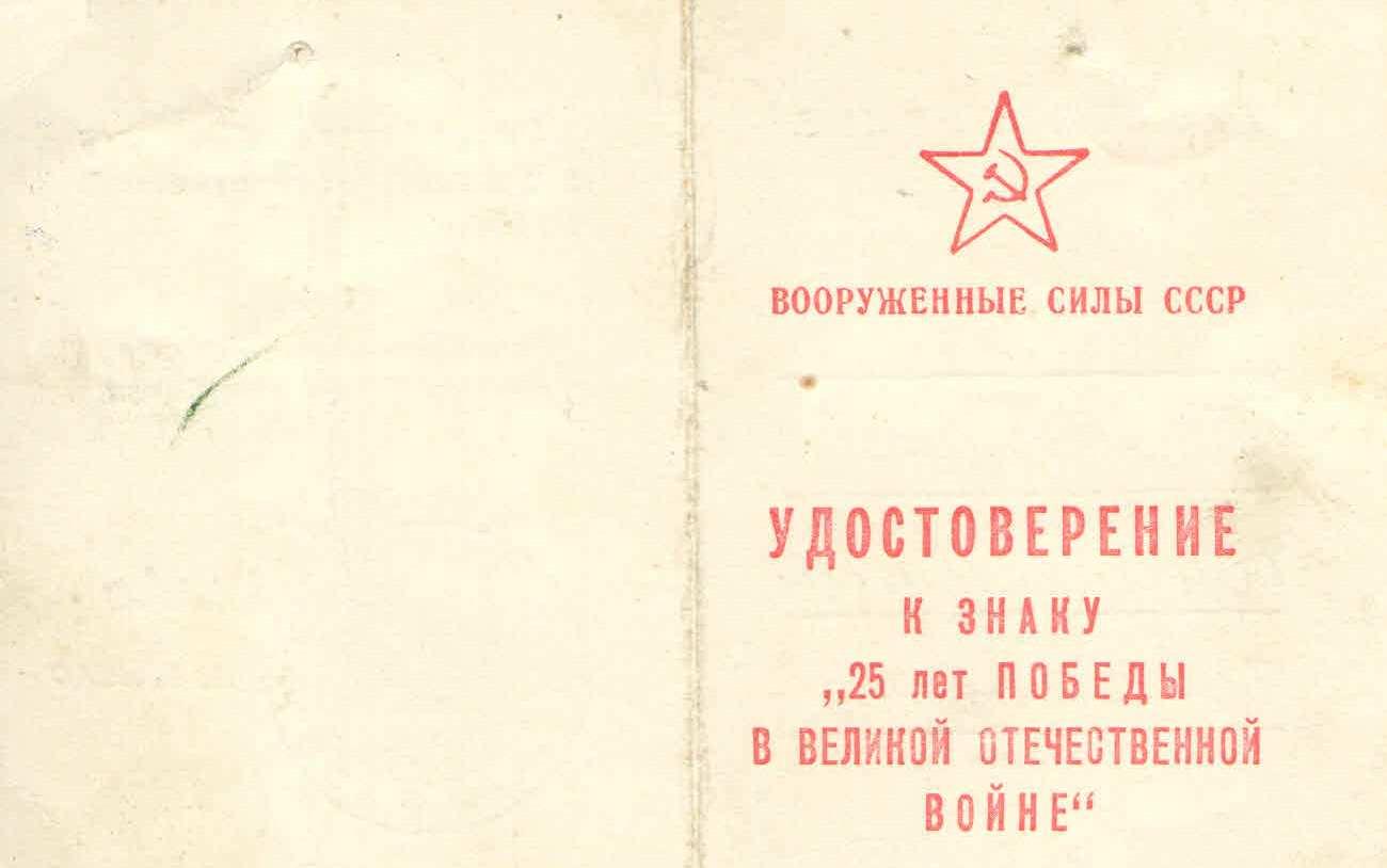17.8 Удостоверение к знаку 25 лет Победы в Великой Отечественной войне