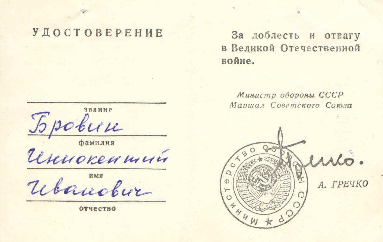 17.9 Удостоверение к знаку 25 лет Победы в Великой Отечественной войне