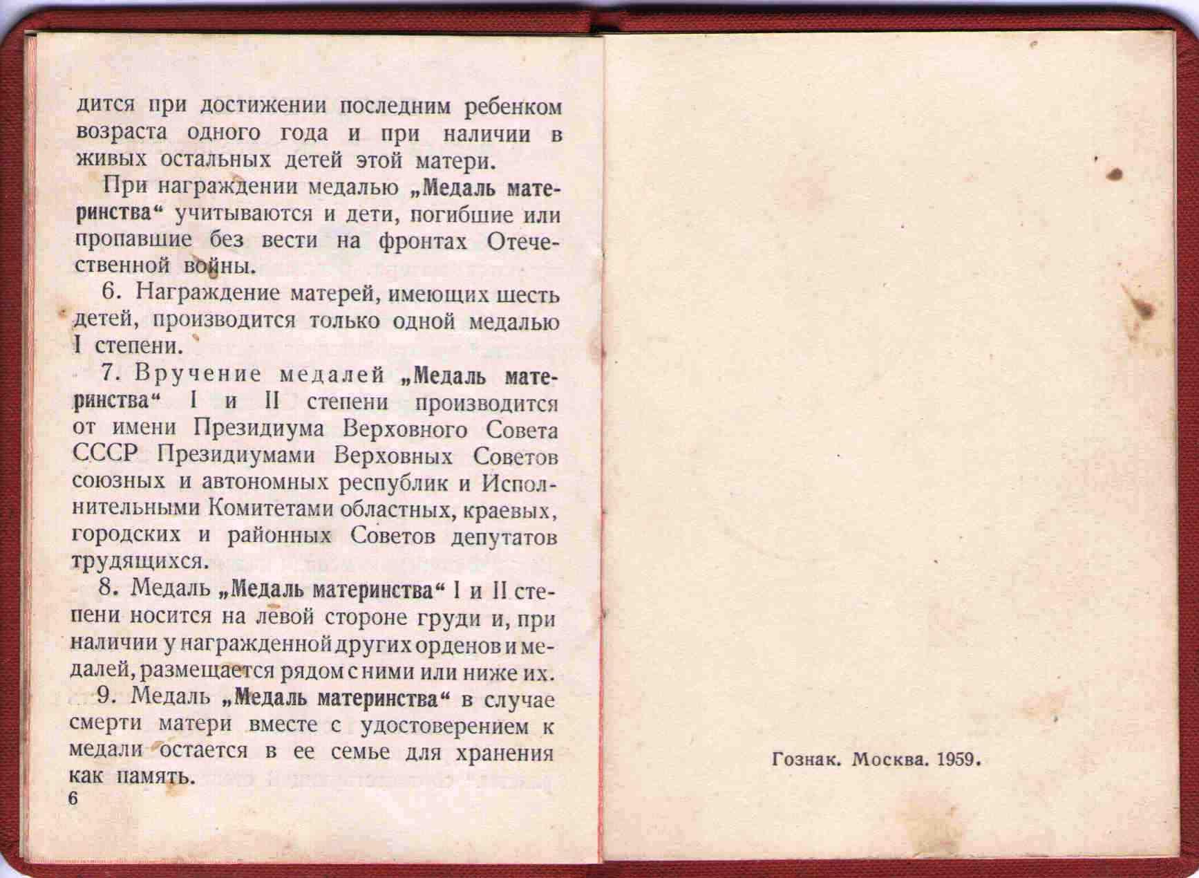 18. Удостоверение к Медали Материнства, 1960