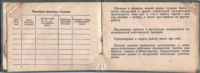 18. Удостоверение вальщика леса бензопилой Дружба, 1960 г.