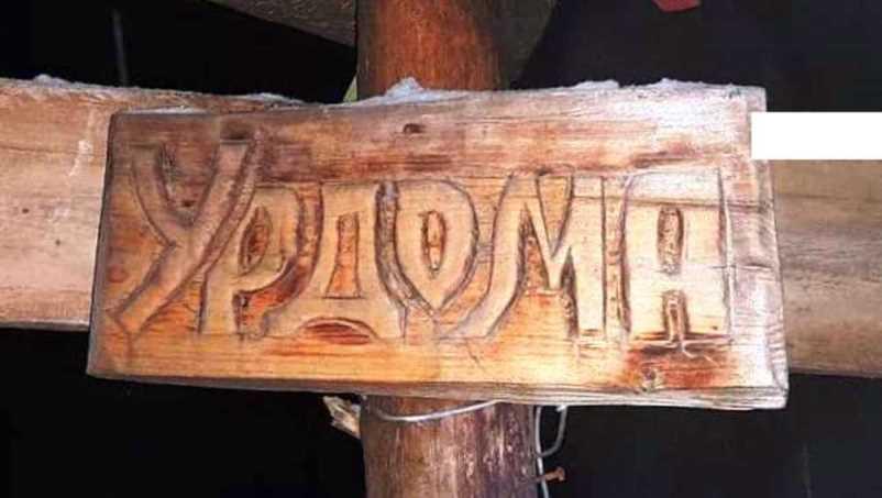 """18.02.2021, ст.Шиес. Пост """"Крепость"""". Табличка-указатель с наименованием поселка Урдома уцелела"""
