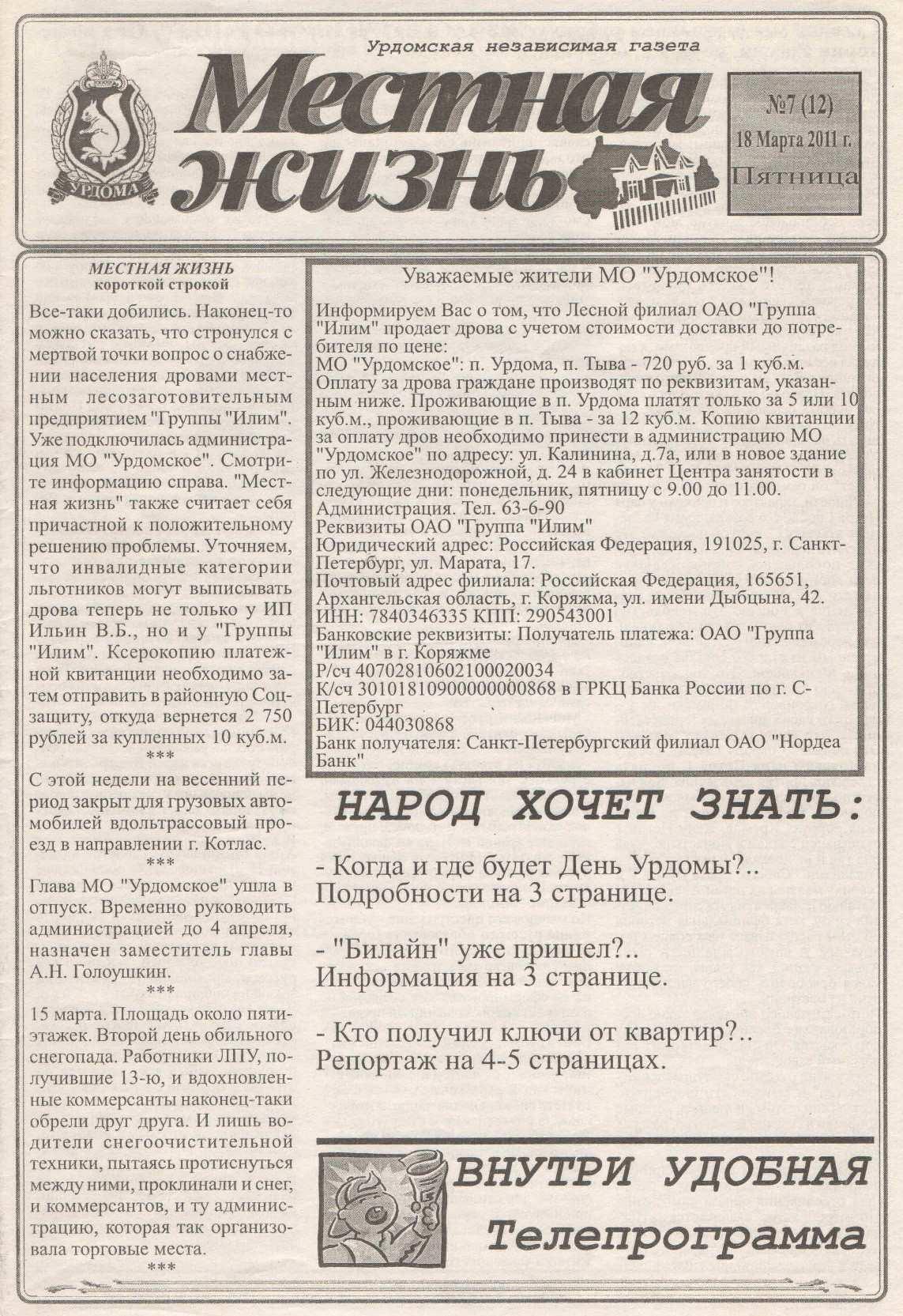 """18.03.2011. Урдома. Газета """"Местная жизнь""""."""