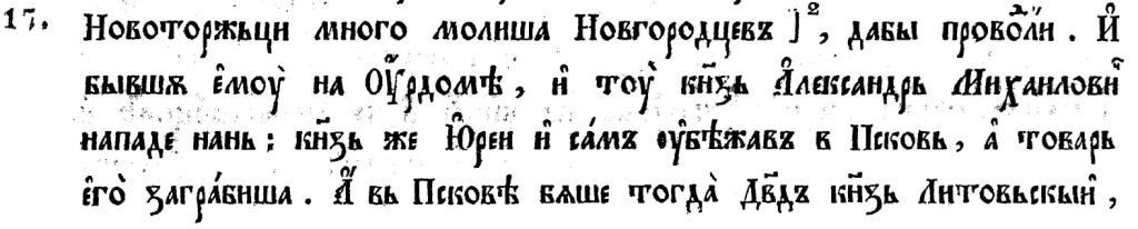 1836, Супрасльская рукопись, содержащая Новгородскую и Киевскую сокращенные летописи