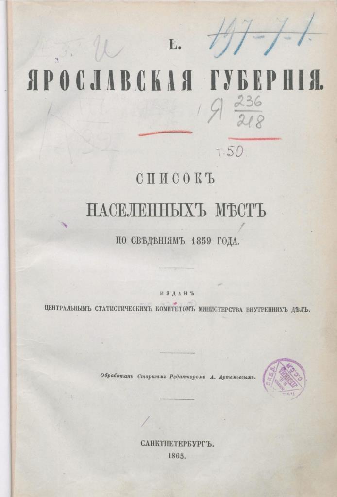 1865, река Урдома, Меря, Ярославская губерния (2)