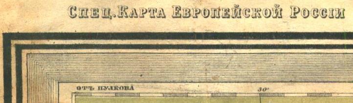 1870, Спец.Карта Европейской России (2)