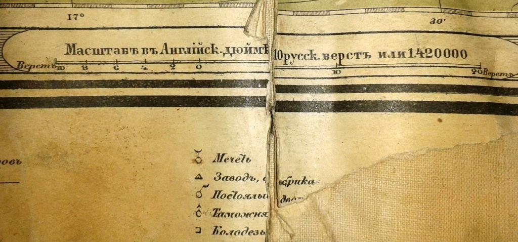 1870, Спец.Карта Европейской России (6)