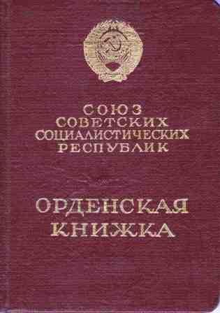 19. Орденская  книжка 3 степени, 1960