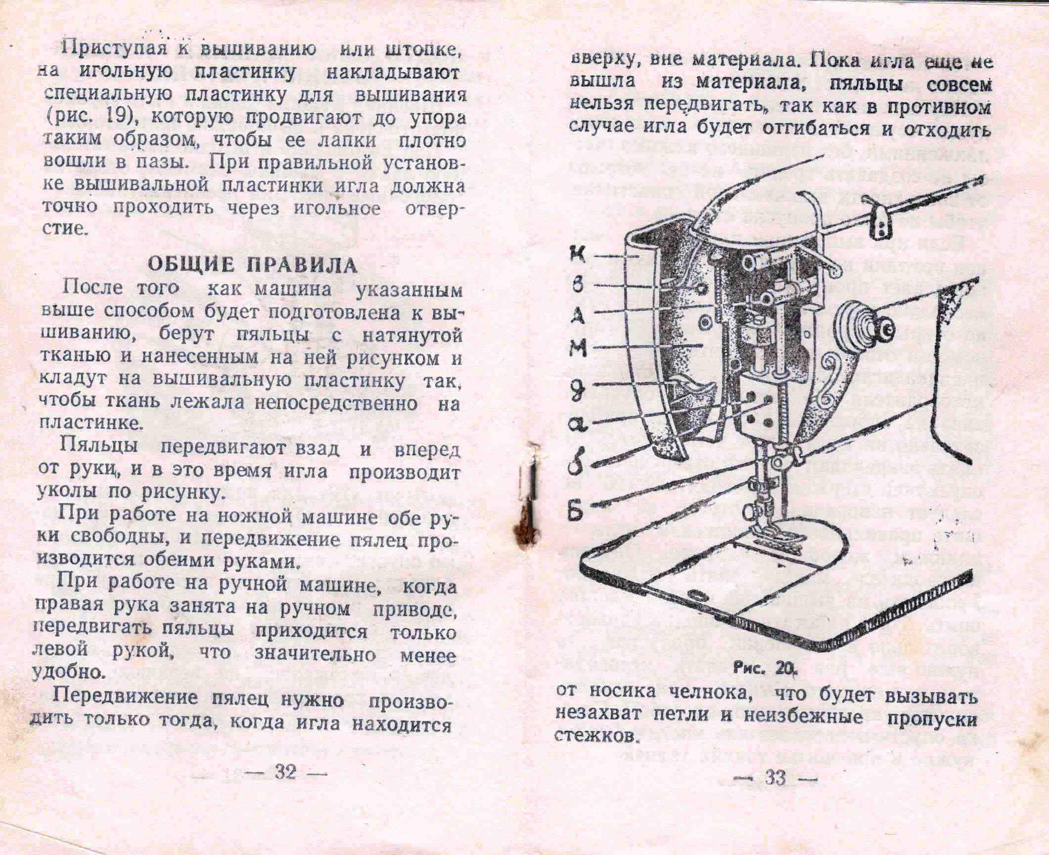 инструкция для швейной машинки чайка 142 м