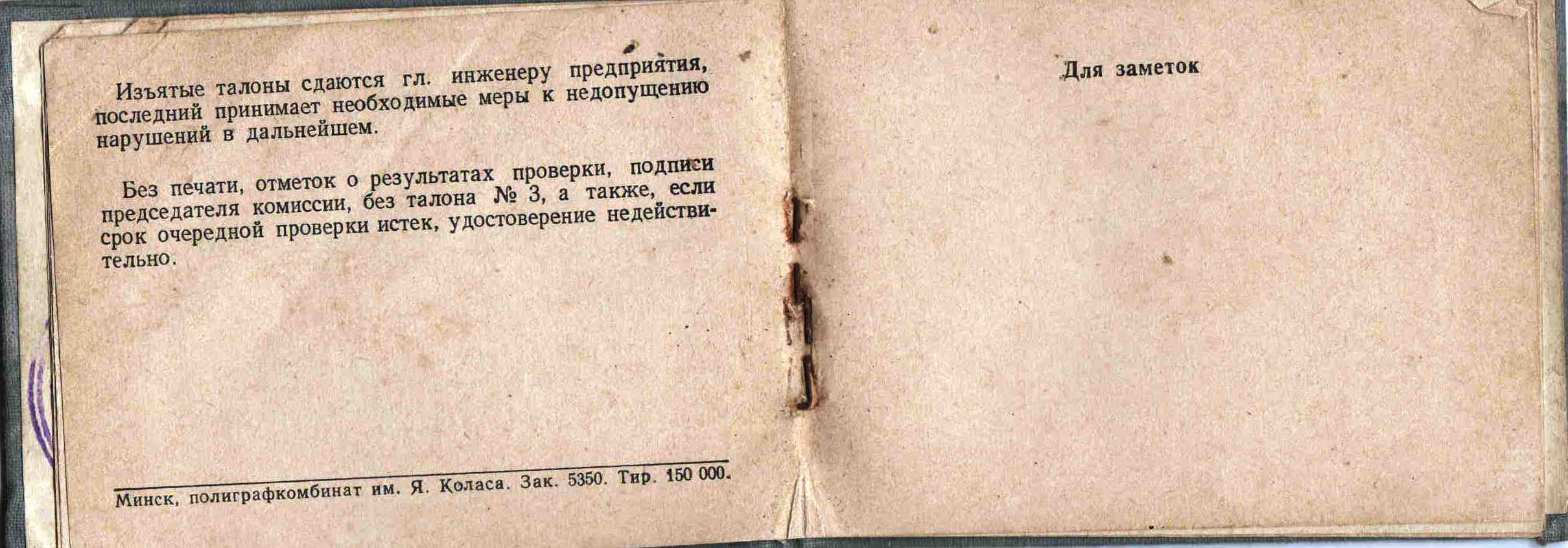 19. Удостоверение вальщика леса бензопилой Дружба, 1960 г.