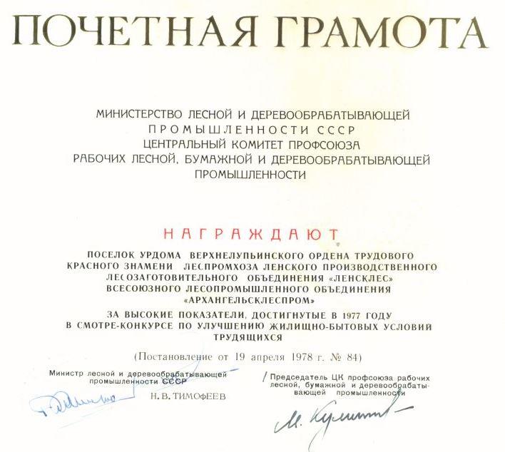 19.04.1978. Почетной грамотой награждается поселок Урдома (на развороте справа). Слева - изображение Ленина. ЯКМ.