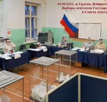19.09.2021, п.Урдома. Выборы депутатов на избирательном участке № 482