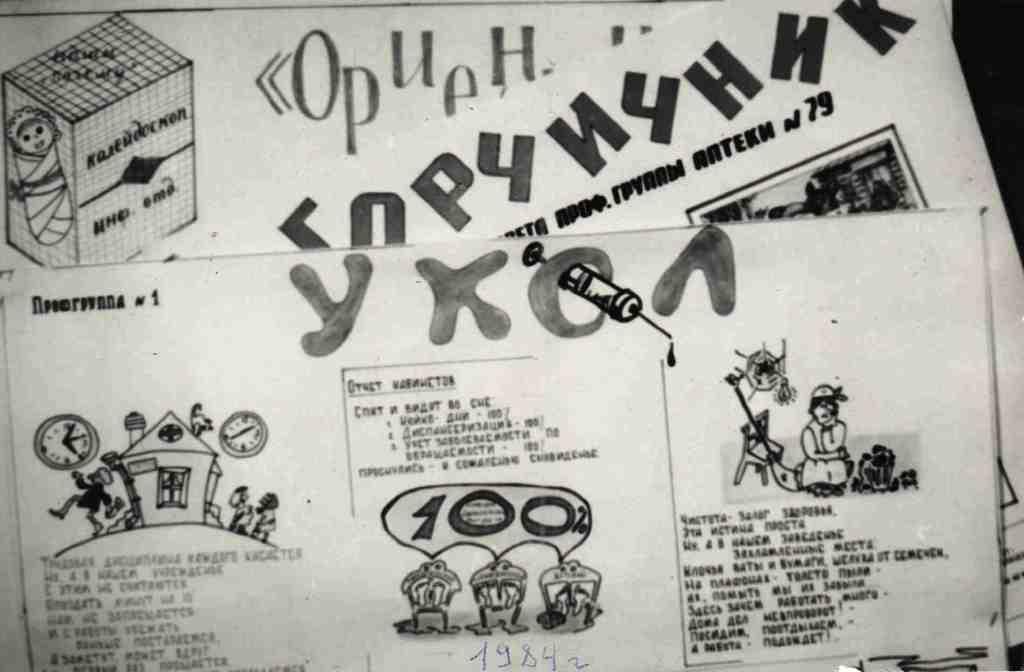 1984 год. Конкурс сатирических стенгазет по социалистическому соревнованию больницы среди 6-ти групп. Первое место заняла газета «Укол» - профгруппа № 1 поликлиника.
