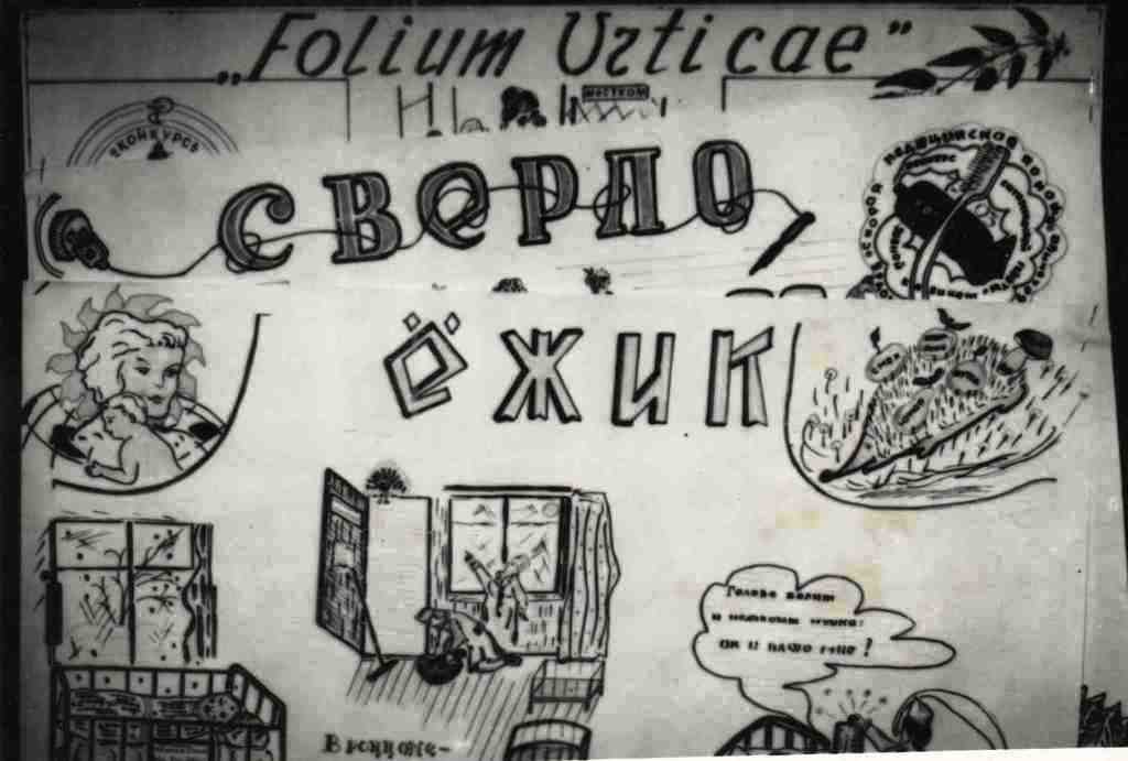 1984 год. Конкурс сатирических стенгазет по социалистическому соревнованию больницы среди 6-ти групп. Первое место заняла газета «Укол» - профгруппа № 1 поликлиника..