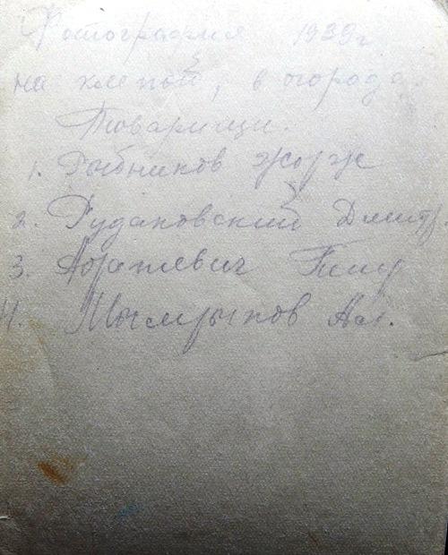 1939 год, Рыбников Жорж, Рудаковский Дмитрий, Абражевич Петр, Мымриков Ал. (2). Оборот фотографии.