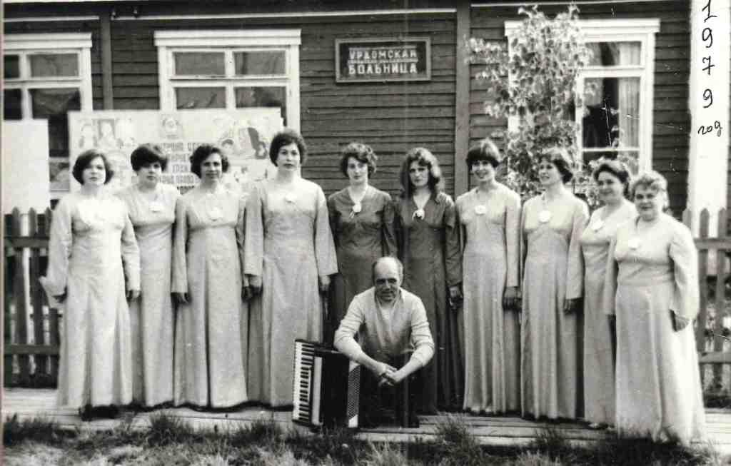 1979 год. Это наша вокальная группа «Медичка». Пели мы на сцене Дома культуры и даже на районном празднике песни, и конечно, в родном больничном коллективе.