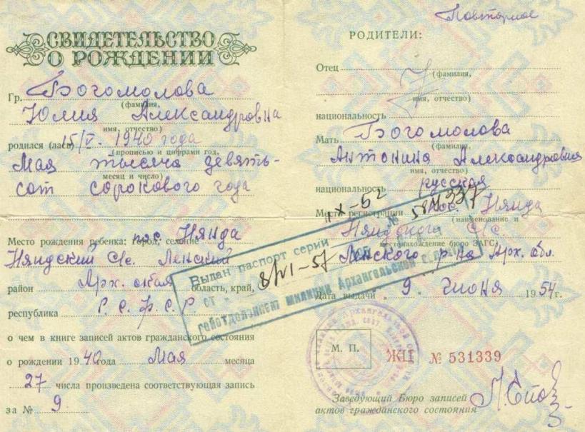 1940, п.Нянда. Свидетельство о рождении Богомоловой Юлии Александровны. Семейный архив Геец (Богомолова) Ю.А., п.Урдома.