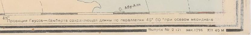 Топографическая карта Красной Армии издания 1940 г. (3)