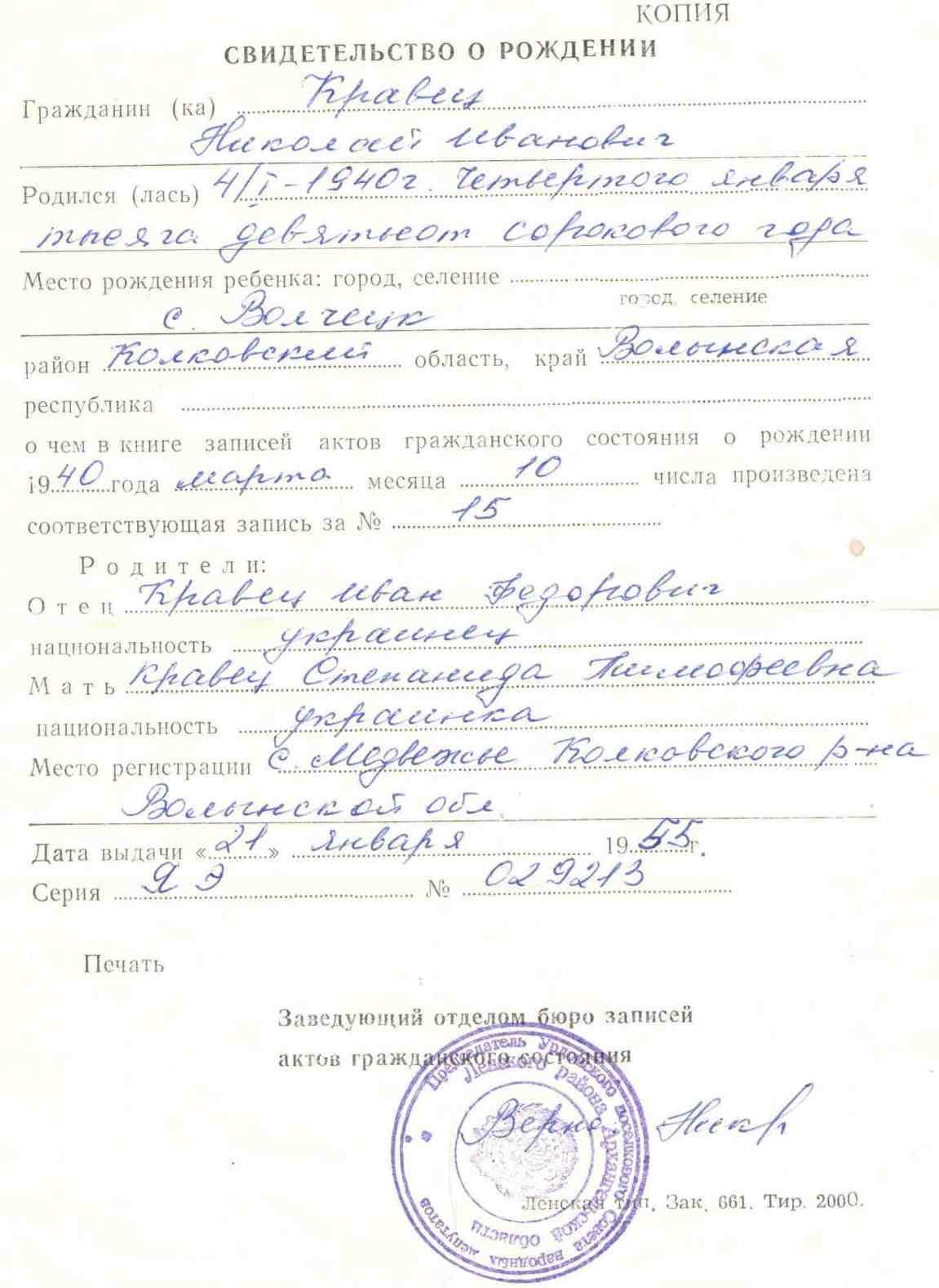 1955.01.21. Свидетельство о рождении Кравец Н.И.