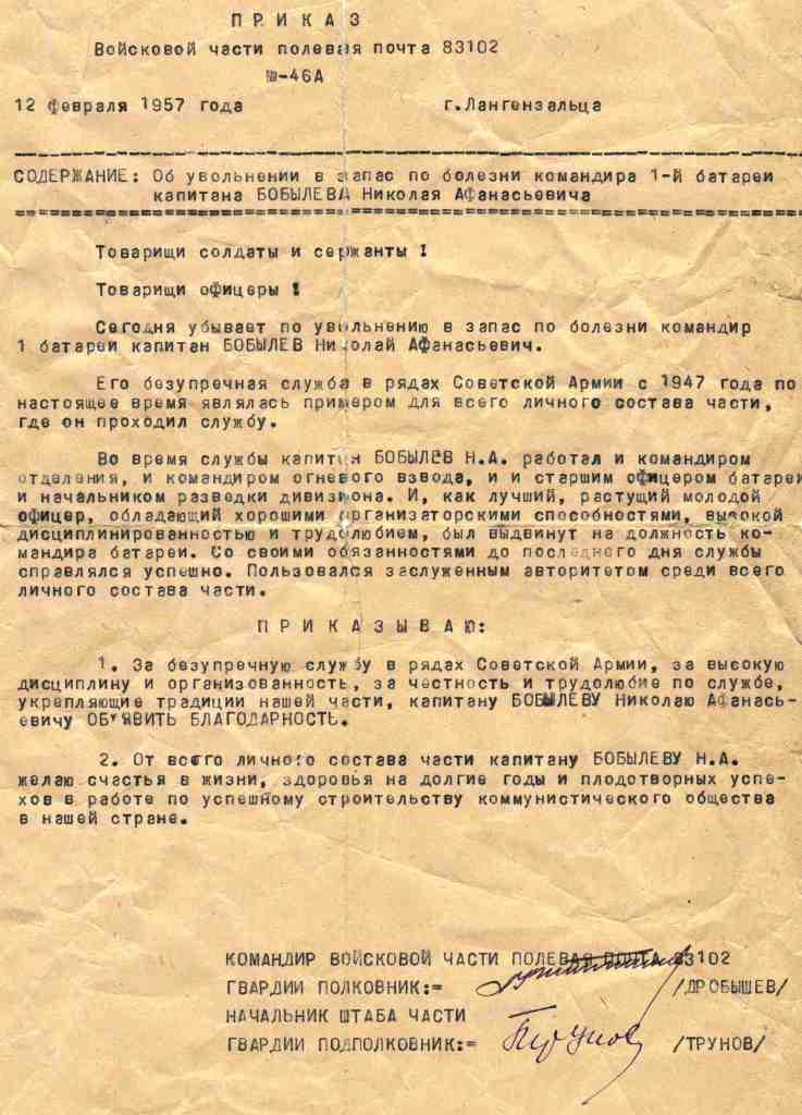 1957, Приказ об увольнении в запас комбата Бобылева Н.А.
