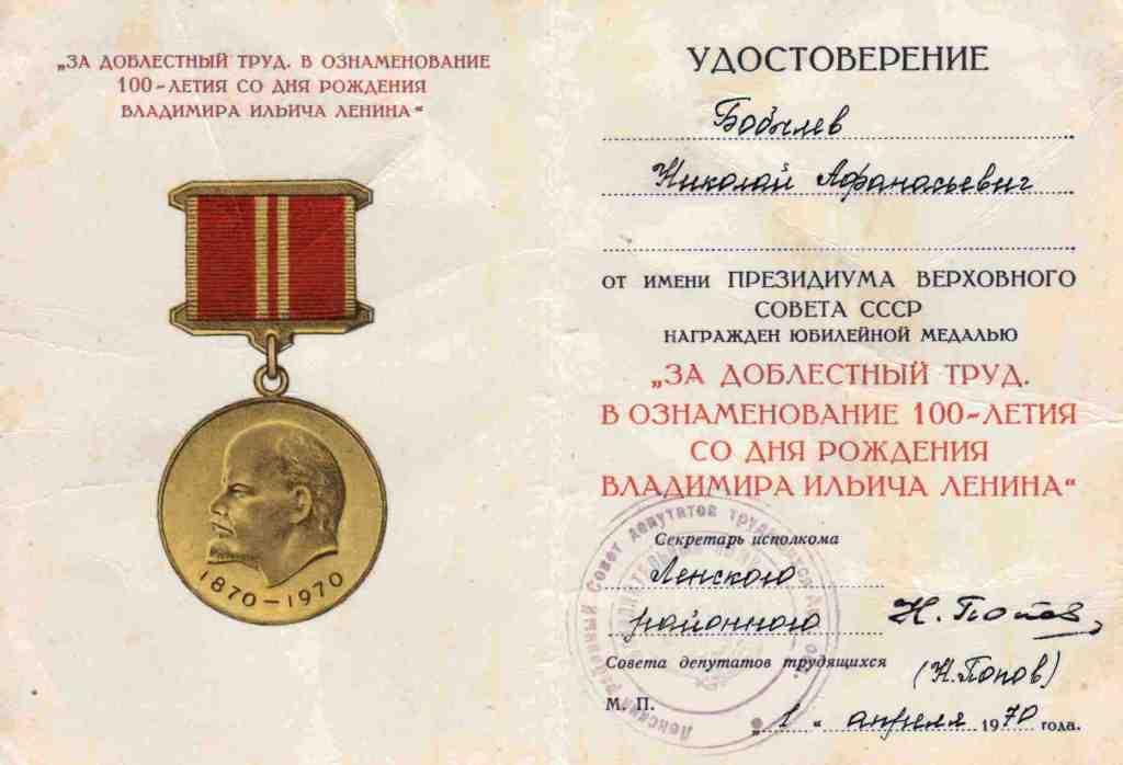 1970, Удостоверение к медали За доблестный труд