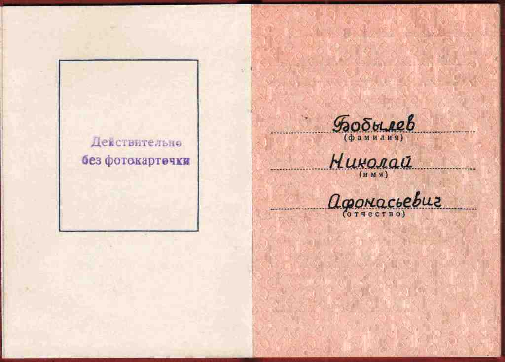 1971, Удостоверение к медали За трудовую доблесть (1)