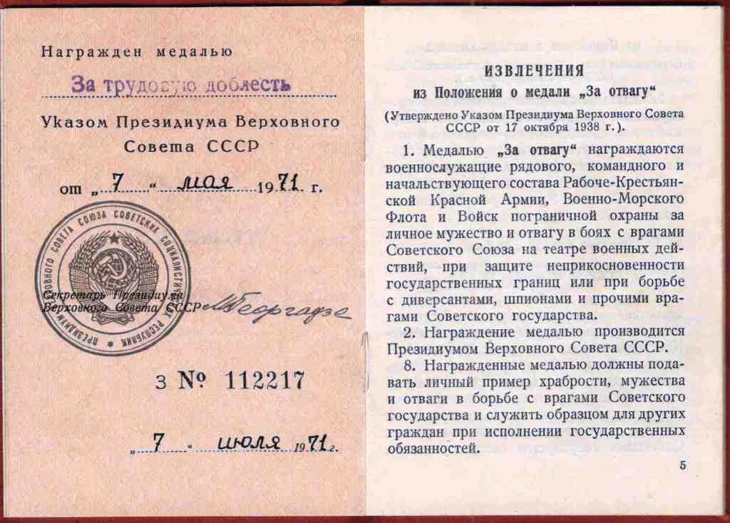 1971, Удостоверение к медали За трудовую доблесть (2)