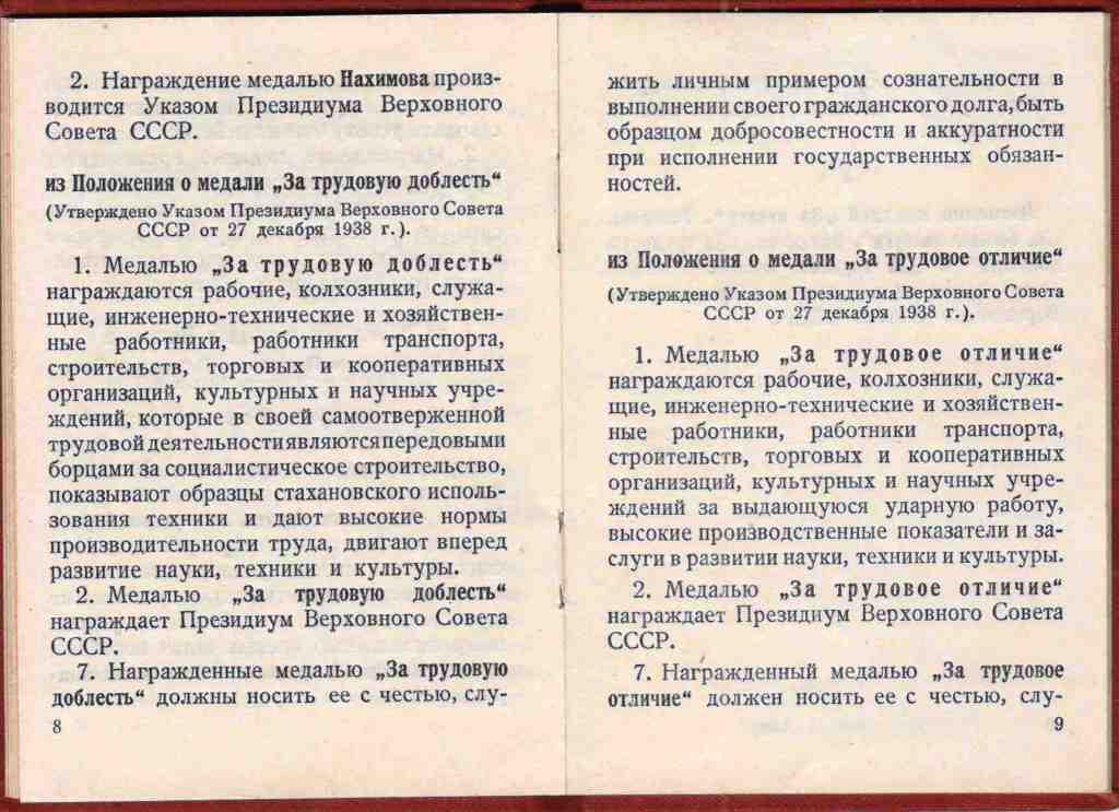 1971, Удостоверение к медали За трудовую доблесть (3)