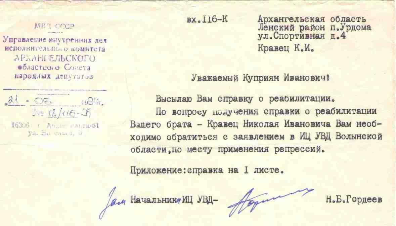 1994.06.21. Письмо из УВД Архангельской области. Кравец К.И.