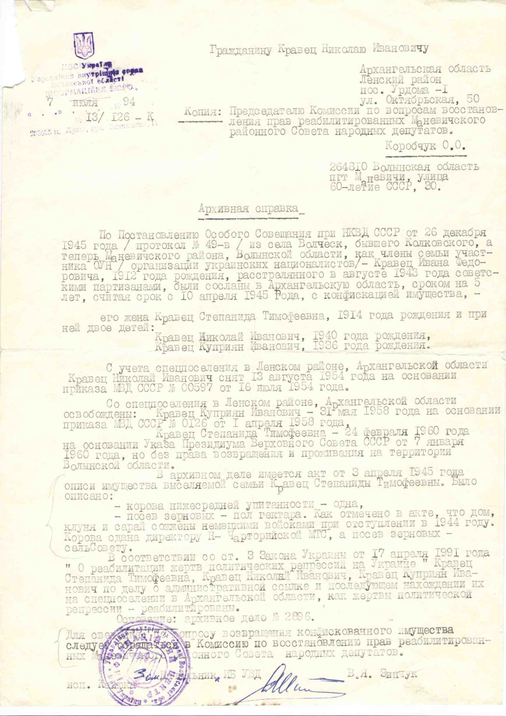 1994.07.07. Архивная справка из УВД Волынской области. Кравец Н.И.