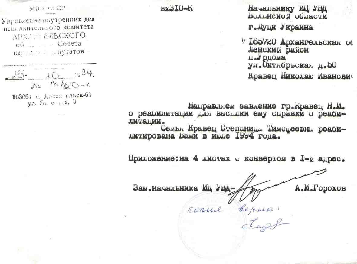 1994.10.25. Письмо из УВД Архангельской области. Кравец Н.И.