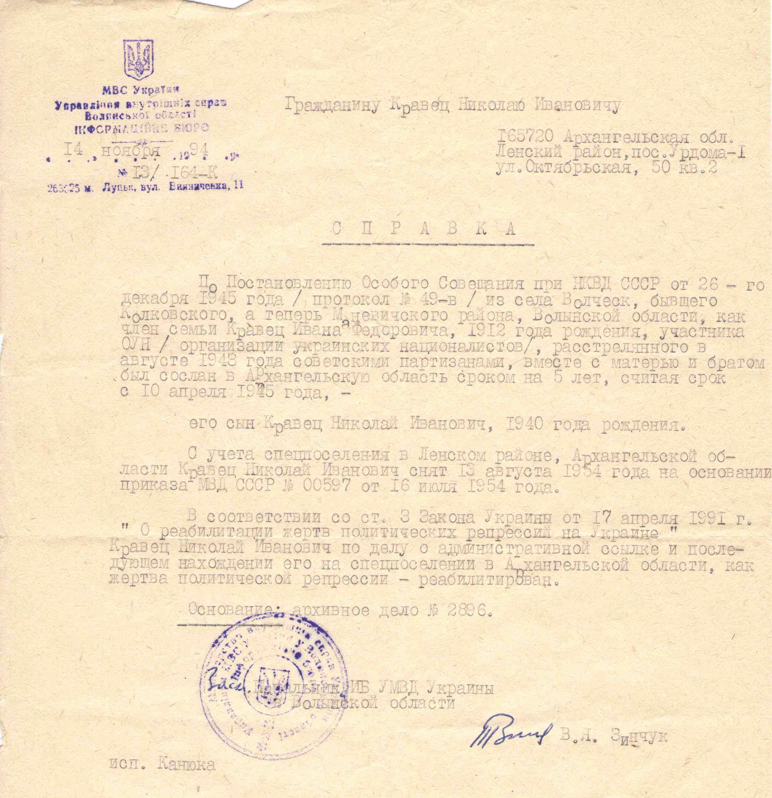 1994.11.14. Справка из УВД Волынской области. Кравец Н.И.