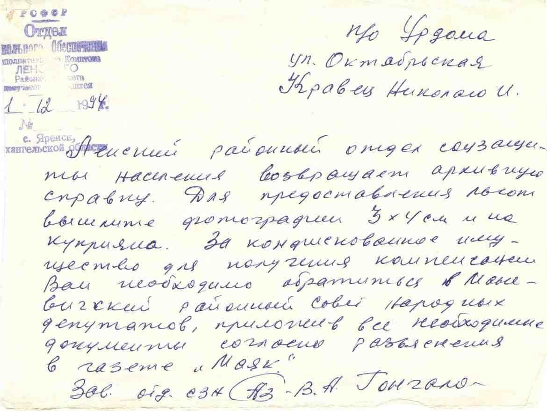1994.12.01. Письмо Собес Ленского района. Кравец Н.И.