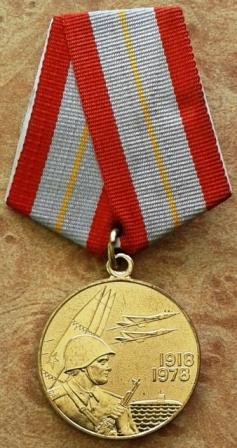 2. Медаль 60 лет Вооруженных Сил СССР, Лосев НА, 1978