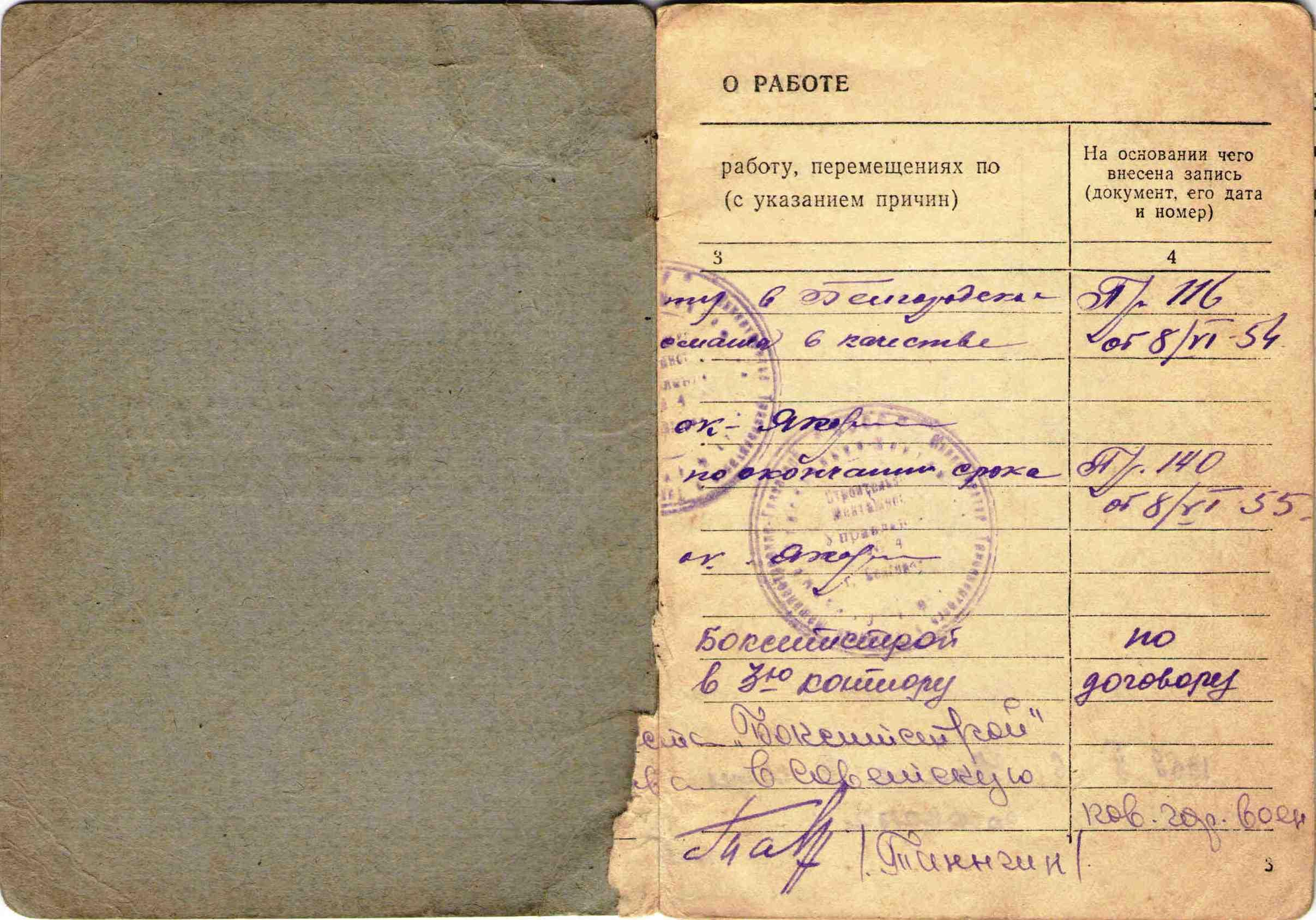 2. Трудовая книжка, 1954г.