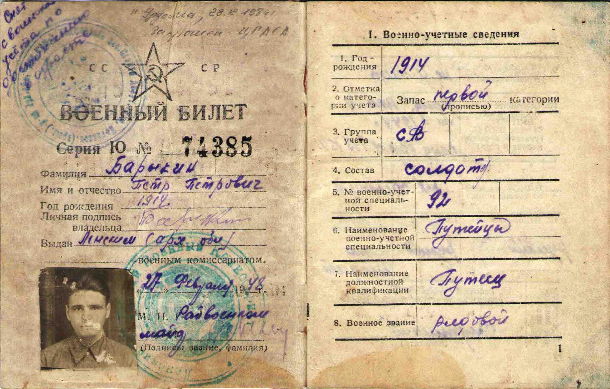 2. Военный билет Барыкина ПП,1948