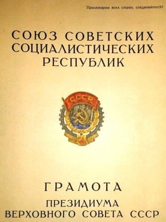 2. фото 13.12.2014. Титульный лист Грамоты.