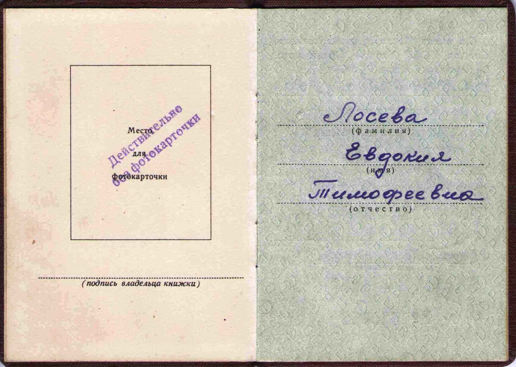 20. Орденская книжка 3 степени, 1960