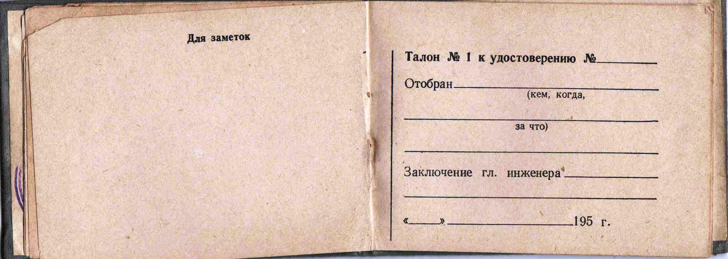 20. Удостоверение вальщика леса бензопилой Дружба, 1960 г.