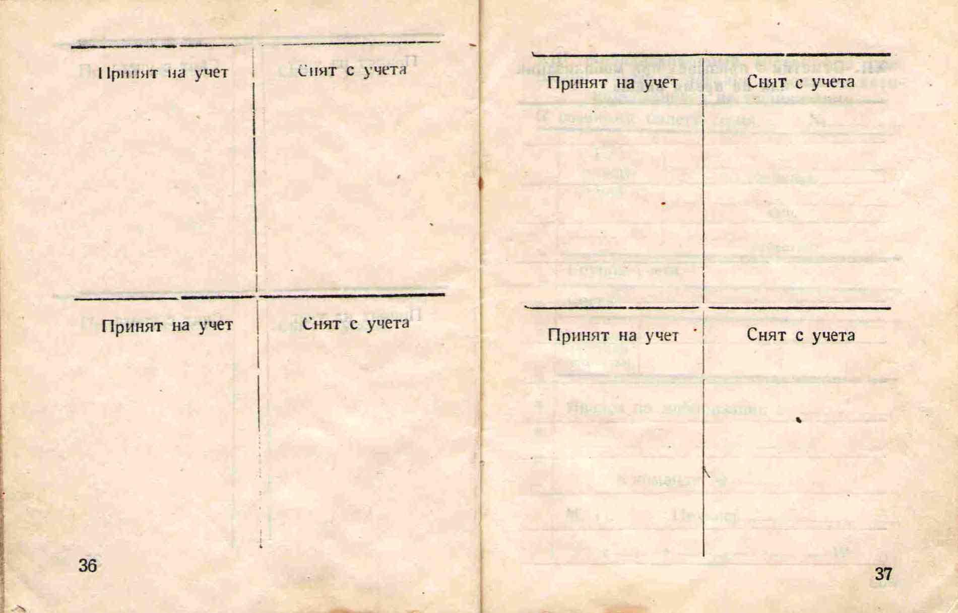 20. Военный билет Барыкина ПП,1948