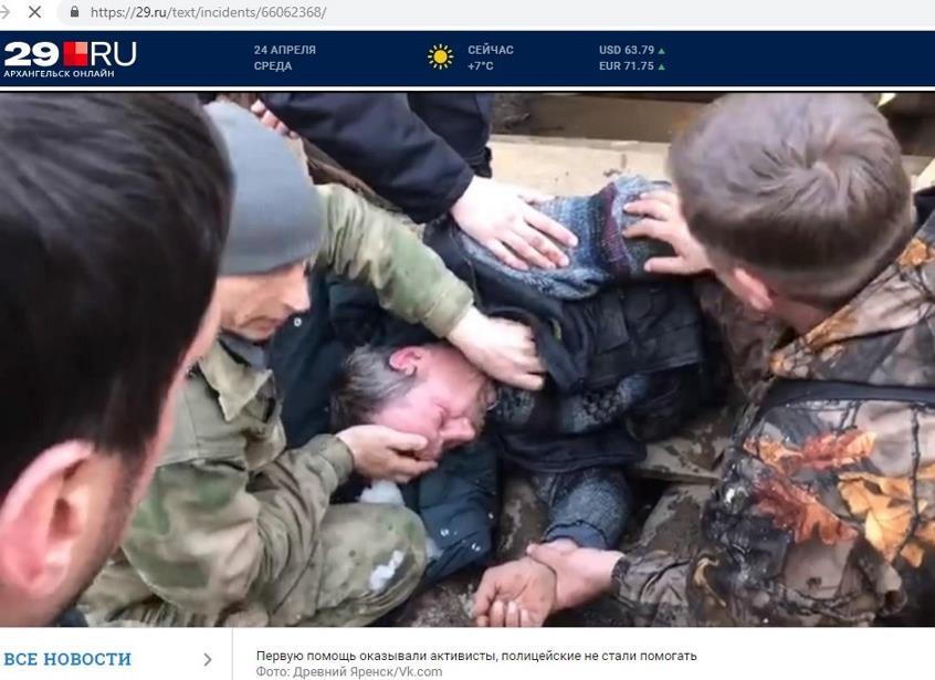 20.04.2019, близ ст.Шиес, у поста активистов Костер. Пострадавший Виктор Кошман выбрался из опечатанного полицией вагончика и упал без сознания.