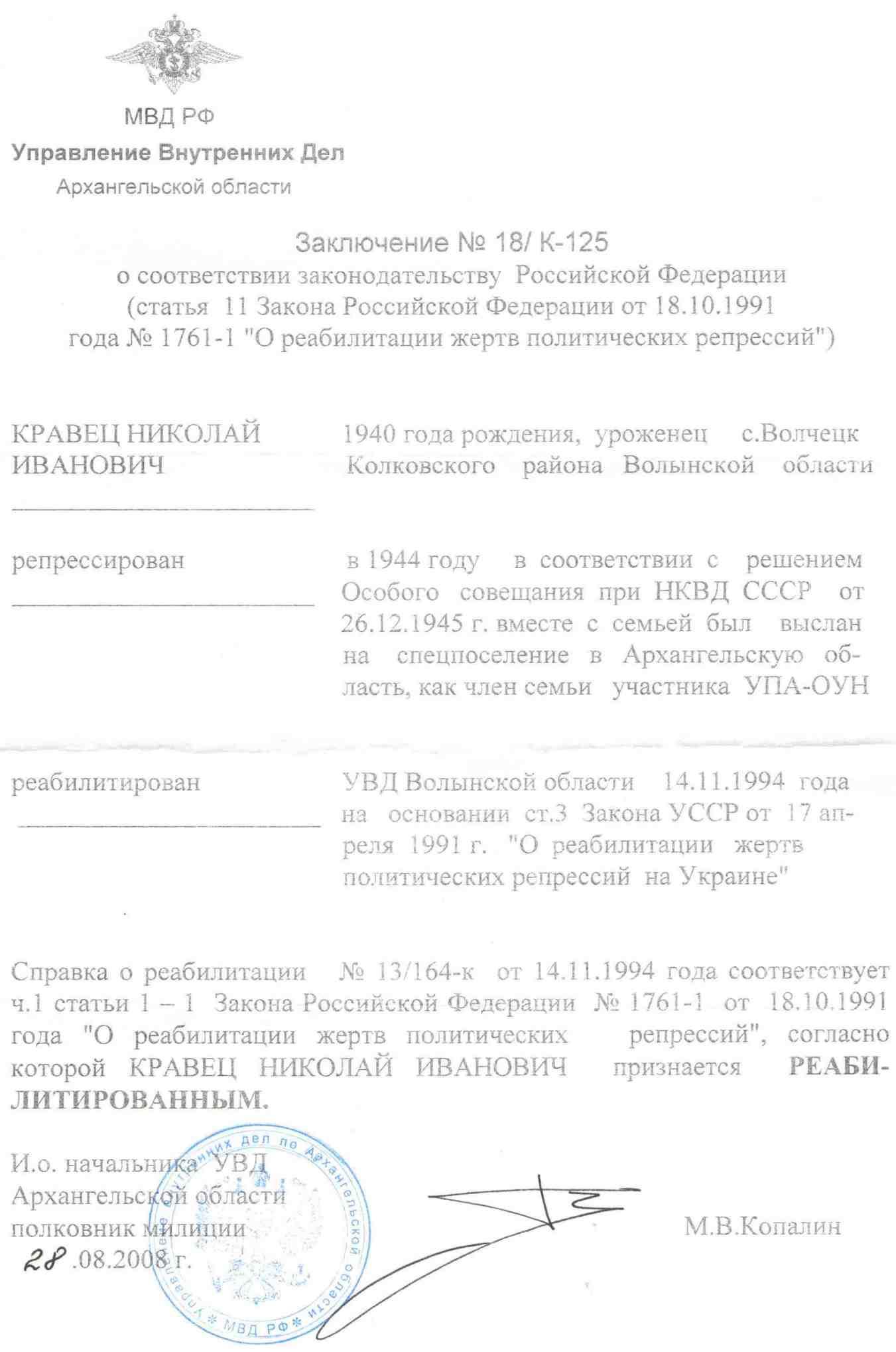 2008.08.28. Заключение УВД по Архангельской области на Решение о реабилитации. Кравец Н.И.