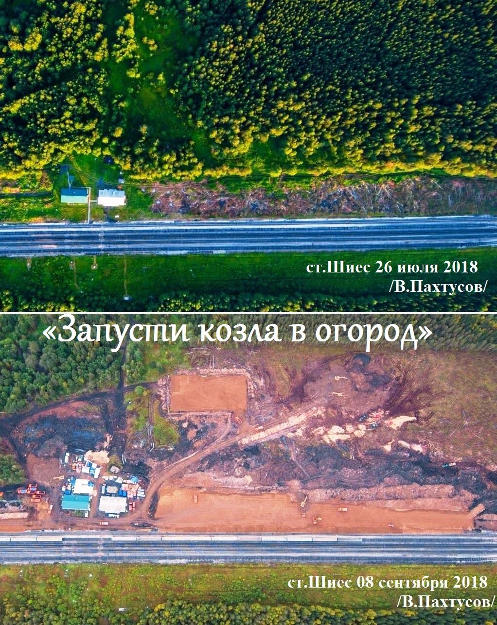 """2018, Строительство полигона отходов на ст.Шиес за 43 дня: """"Запусти козла в огород"""""""