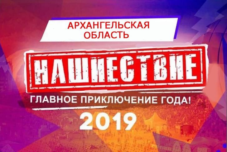 """2019, ст.Шиес. Музыкальный фестиваль """"НаШИЕСтвие"""""""