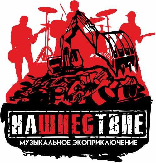 """2019, ст.Шиес. Музыкальный фестиваль """"НаШИЕСтвие"""
