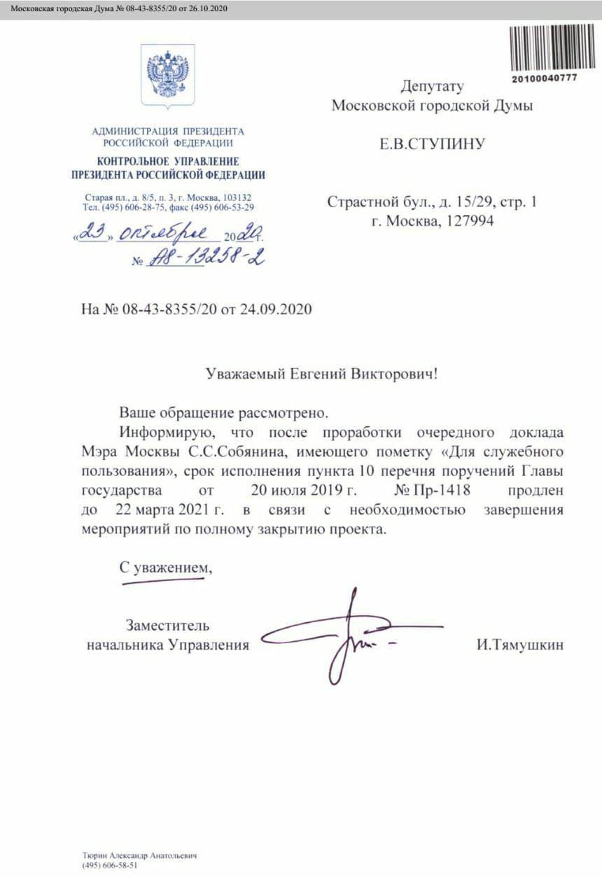 23.10.2020 Администрация Президента - проект закрывается