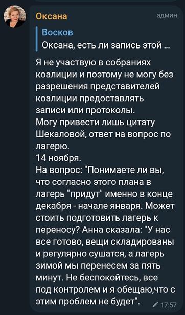 2021, г.Архангельск, Оксана Владыка, юрист. Шекалова обещала перенести лагерь